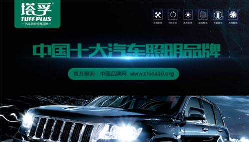 中国十大汽车照明品牌塔孚:安全无忧 畅享征途