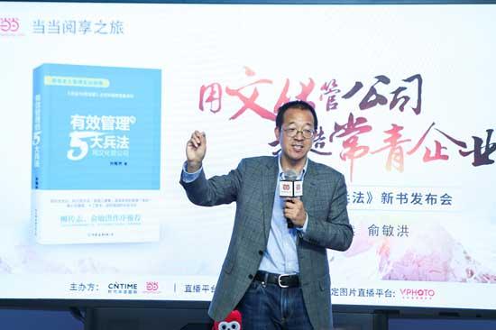 孙陶然、俞敏洪谈企业常青之路:用文化管企业