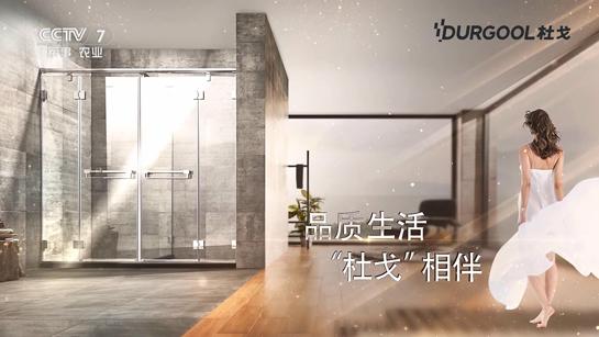 好评如潮,不是所有淋浴房都叫杜戈淋浴房