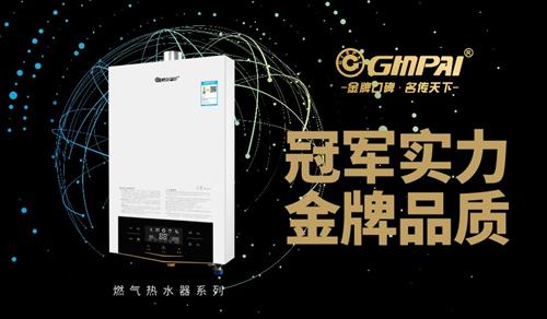 """""""中国十大品牌""""金牌电器  讲述我们心中的冠军梦"""