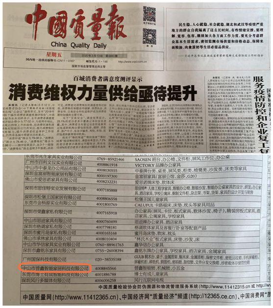 普鑫智能锁 树品牌口碑 严守质量关