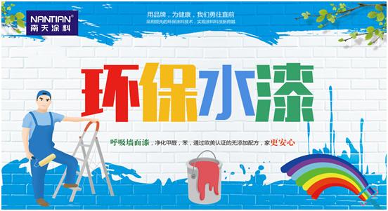 """产品优势突显 南天涂料获得""""中国环境标志产品认证""""!"""