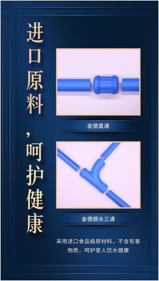 金德管业臻品匠造:愿这一抹蓝守护您的健康